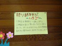 250522南陽幼稚園教室掲示