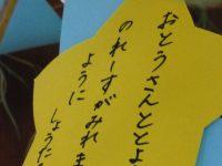 250710南陽幼稚園七夕飾り